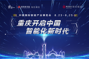重庆开启中国智能化新时代
