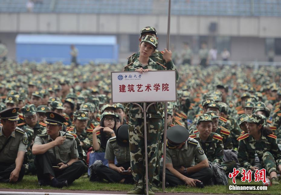 中南大学开学典礼 万名新生着迷彩服亮相
