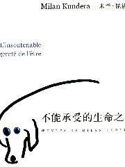 【路上读书】《不能承受的生命之轻》