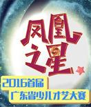 """[活动]""""凤凰之星""""2016广东省少儿才艺大赛"""