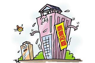 武汉市房管部门:维修需多少钱 第三方审价机构说了算