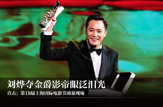 第19届上海国际电影节闭幕现场