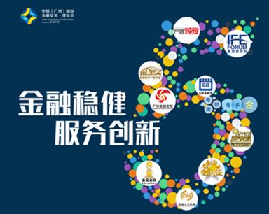 金融稳健服务创新 广州第五届金交会创新驱动激活力