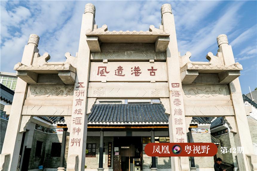 """在广东乃至整个中国,很难找到一个村庄能像黄埔村一样,发挥过如此重要的历史作用,又见证着整个帝国兴衰的轨迹。这个小小的村庄,奠定了羊城的""""经商""""气质。图为:黄埔古港牌坊。"""