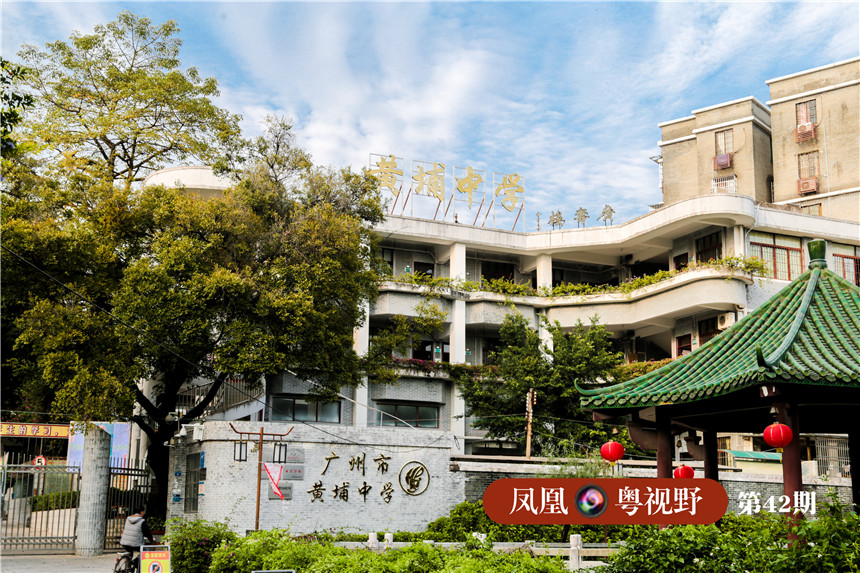 广州市黄埔中学位于黄埔古村内。