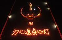 蓝毗尼之光圣灯节:百万心灯供释迦圣典