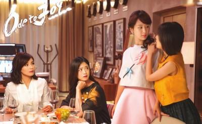 热播剧《欢乐颂》:戳破女性乌托邦式粉红幻想width=