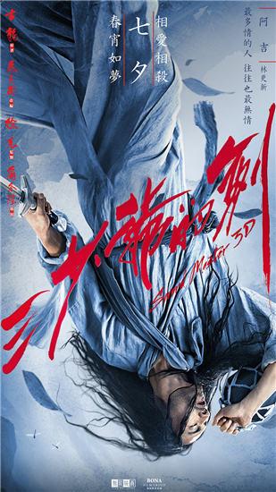 《三少爷的剑》定档七夕 林更新和江一燕相爱相杀