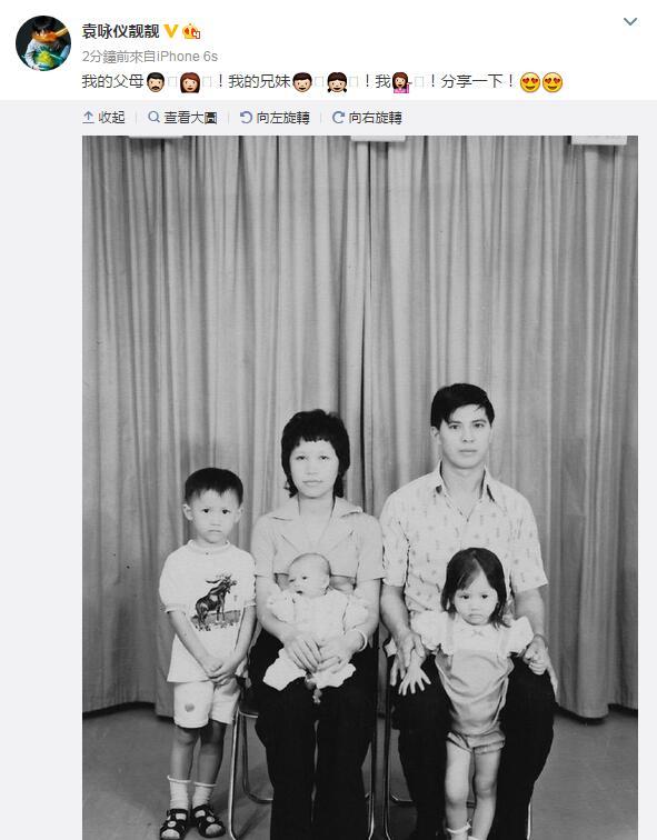 [爱八卦]袁咏仪晒一家五口合影 爸爸颜值高获赞(图)