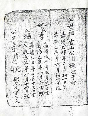 伍氏族谱部分-南京传统家规故事 金陵回族世家伍探花君子慎独图片