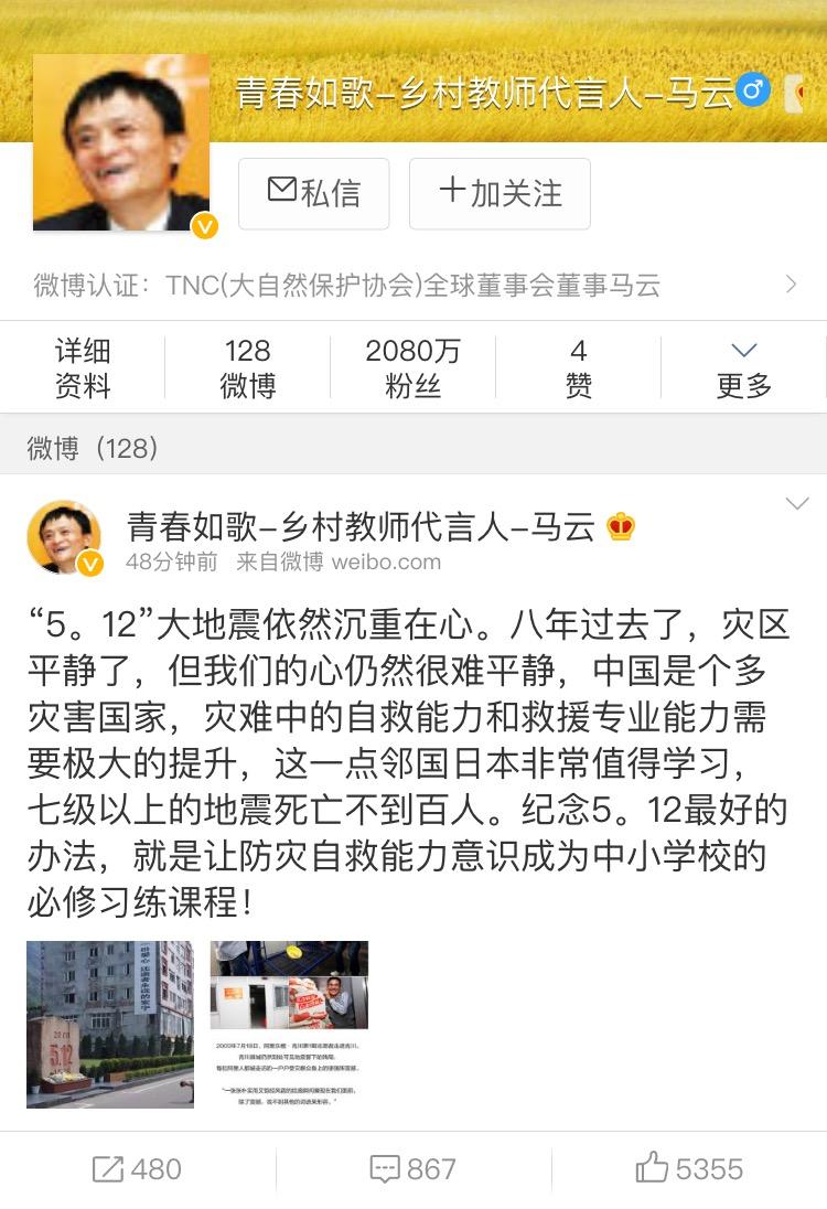 阿里巴巴集团董事局主席马云通过个人微博账号发布博文纪念这场曾经令