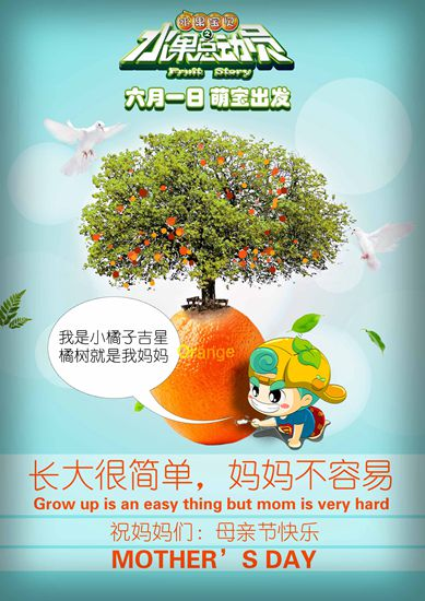动画片《水果宝贝》发布母亲节主题款海报