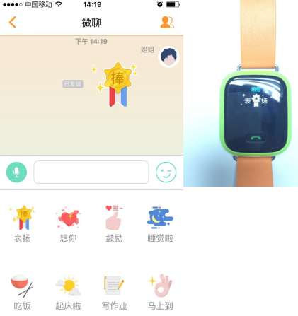 功能4:app可控制通讯录联系人头像在手表端的显示或隐藏;将孩子不常用