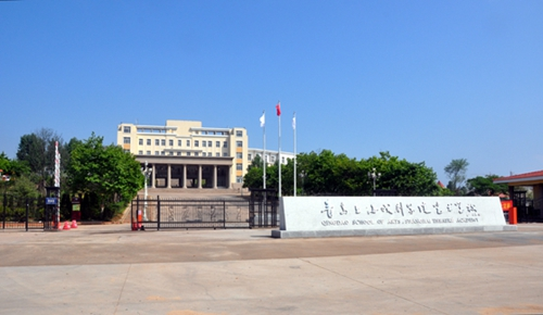 青岛上海戏剧学院艺术学校介绍