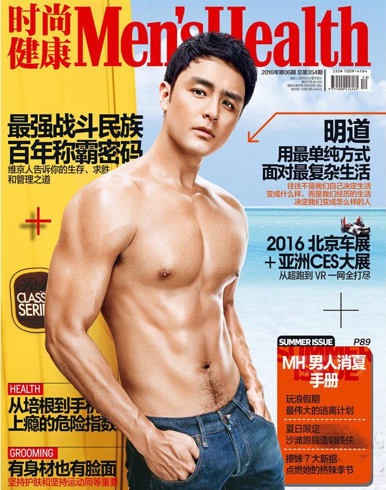 《时尚健康》6月刊