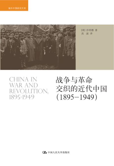 本文摘自《����c革命交�的近代中��(1895-1949)》作者: [美]沙培德