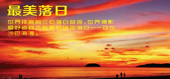 """醉美海岛""""海途号""""沙巴超值浪漫4晚6天行程"""