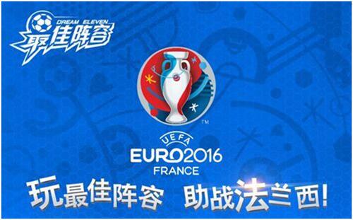 《最佳阵容》 欧洲杯期间你不能错过的足球游戏