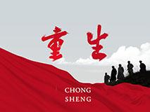 """纪录片《重生》定档""""七一"""" 主创者希冀汇聚民族力量"""