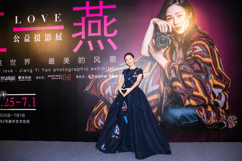 【有意思】江一燕公益影展上海开幕 自谦不专业重在分享