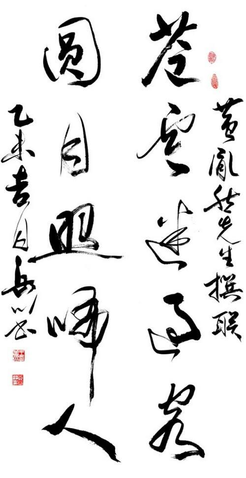 黄胤然禅诗,王岳川书法