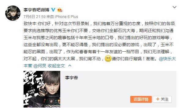 《快本》VCR放李宇春黑图引粉丝不满 何炅出面协调【有看点】