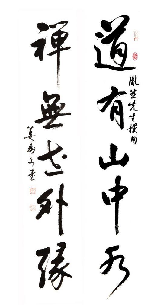 黄胤然禅联,姜寿文书法
