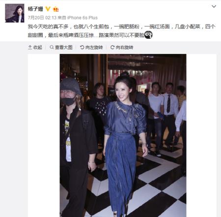【今日头条娱乐】杨子珊被指整容 撞脸阿Sa、郑爽?