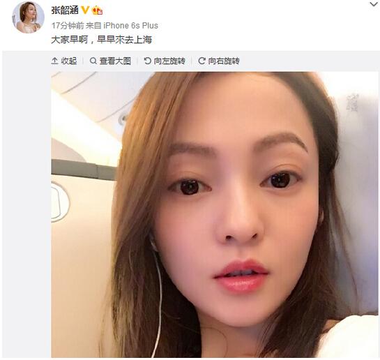 """【星娱TV】张韶涵晒磨皮自拍变""""网红"""" 明星这都怎么了…"""