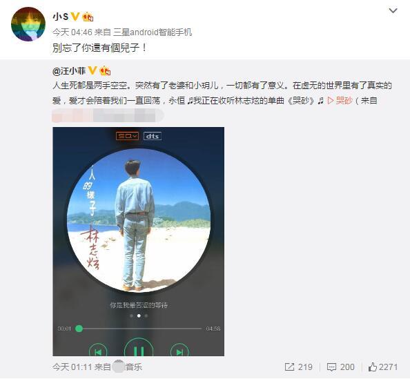 【星娱TV】汪小菲深情表白妻女 小S:别忘了你还有个儿子