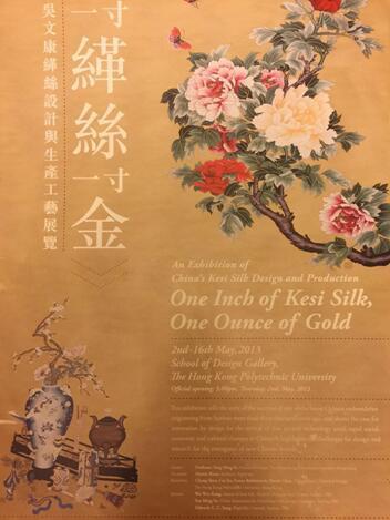 """2013年5月2-16日  """"一寸缂丝一寸金,吴文康缂丝与生产展览"""",香港理工大学设计学院展厅"""