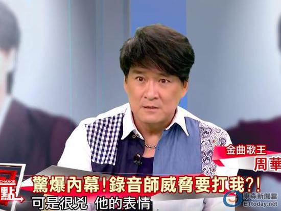 【星娱TV】周华健自曝忧郁症病史 陷入低潮一度想劫机