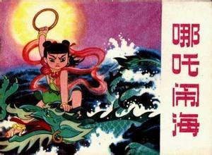 3,哪吒闹海(1979年)图片
