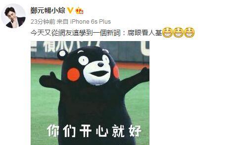 【星娱TV】郑元畅机智否认与同性暧昧传闻:腐眼看人基