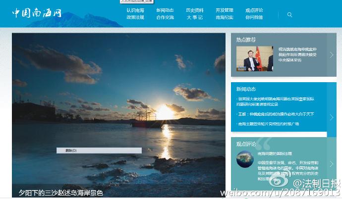中国南海网正式开通上线 展示南海诸岛主权依据 - 中国娃 - 中日关系