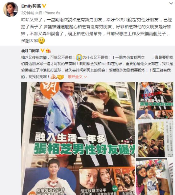 【星娱TV】张柏芝被朋友出卖 将朋友圈照片透露给媒体
