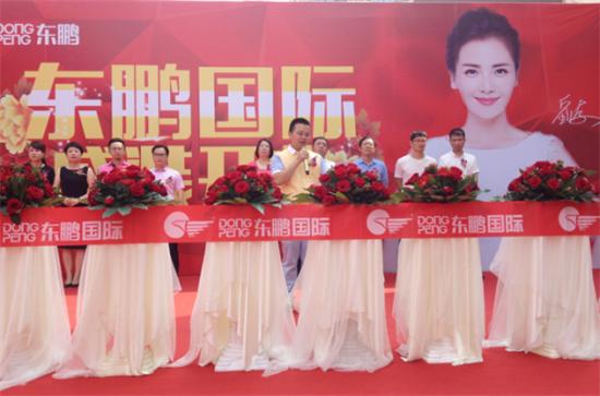 温州东鹏国际馆盛装开业