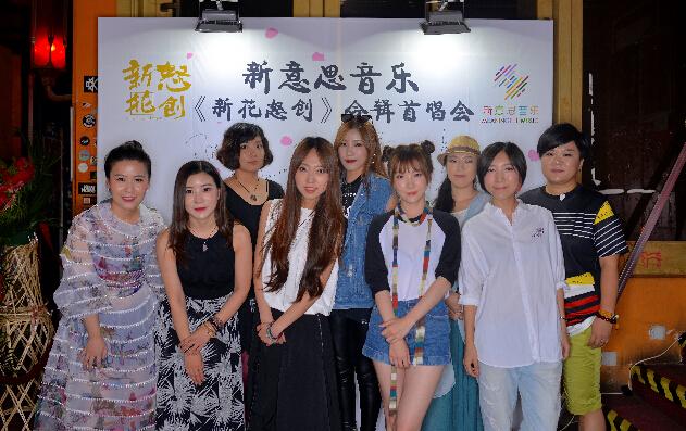 【星娱TV】新意思音乐首推《新花怒创》 十位女唱作人出合辑