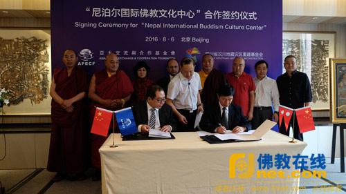 """尼泊尔""""国际佛教文化中心""""合作签约仪式在京举行"""