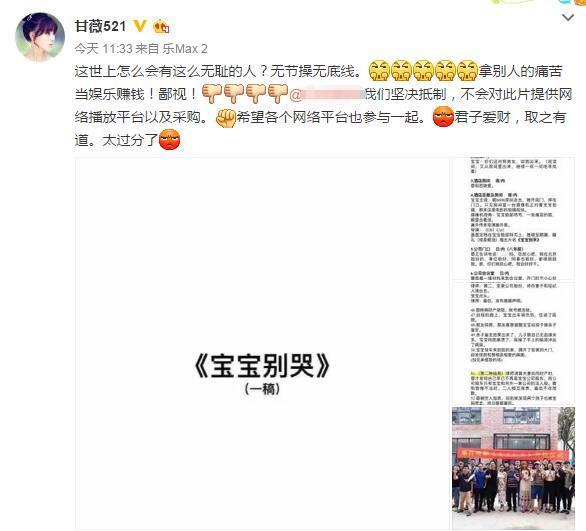 【星娱TV】王宝强离婚事件被拍成电影 甘薇怒斥:无耻