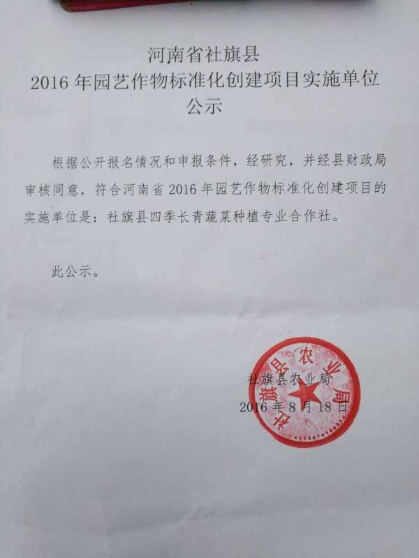 河南社旗2016园艺作物标准化创建项目实施单位公示