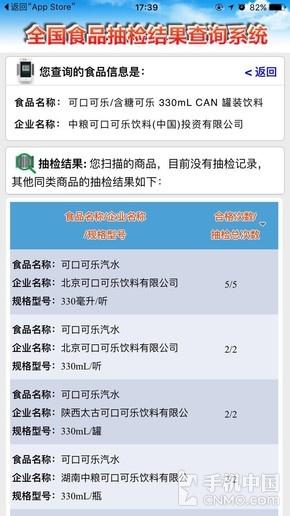 食品药监局发官方App 制作粗糙遭吐槽