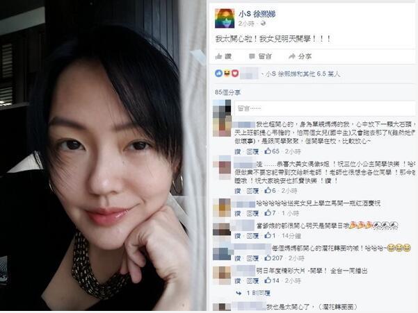 """【星娱TV】女儿开学小s直呼""""太开心"""" 说出父母心声引共鸣"""