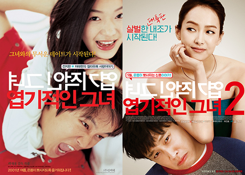 「《朝鮮獵奇戀愛史:我的野蠻女友》」的圖片搜尋結果