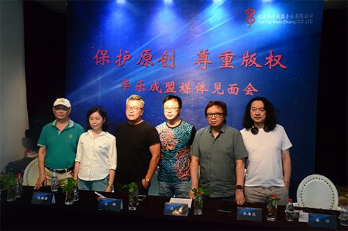 【星娱TV】华乐成盟举办维护版权发布会 小柯捞仔齐现身