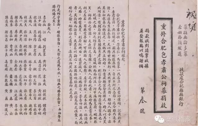 档案揭秘:李品仙将军发起重修包公祠