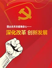 国企改革的重粮信心