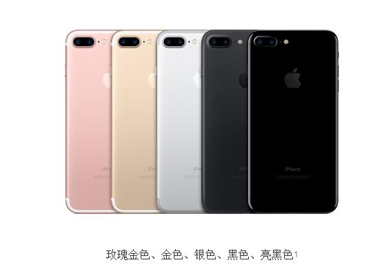 苹果iPhone 7发布:9月16日国行上市 售价5388元起1
