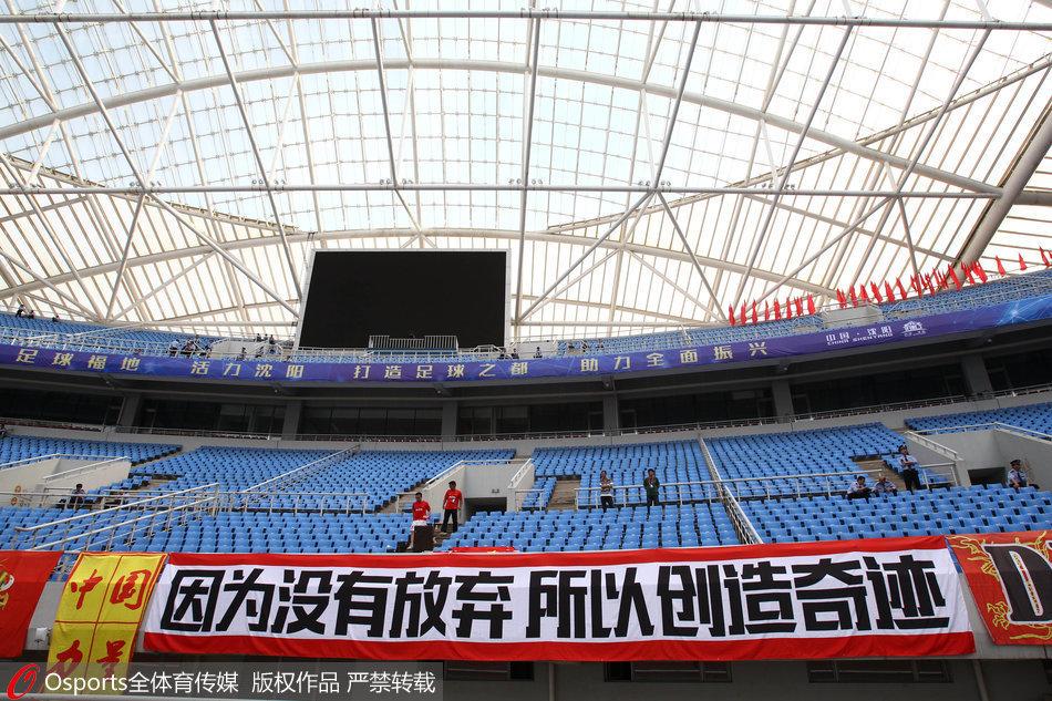 2018年俄罗斯世界杯亚洲区预选赛中国vs伊朗,赛前球迷挂起横幅力挺图片