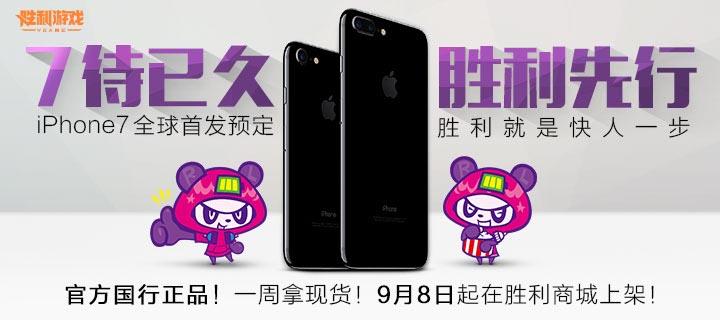 胜利游戏联合魔赞开启iPhone7首发预定通道